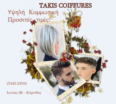 TAKIS COIFFURES  – Μαυροκορίδης Παναγιώτης Π.
