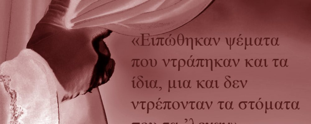 «Ειπώθηκαν ψέµατα που ντράπηκαν και τα ίδια, µια και δεν ντρέπονταν τα στόµατα που τα 'λεγαν»