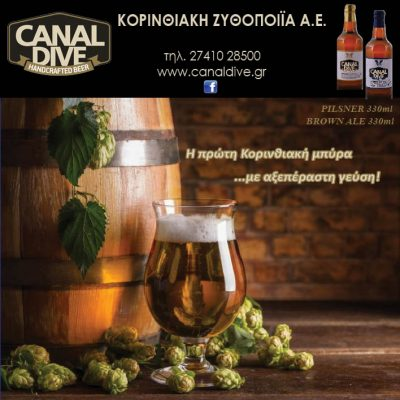 Canal Dive – Handcrafted Beer
