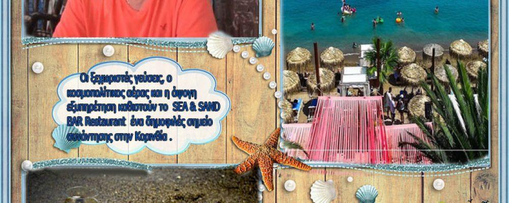 """Σωτήρης Μουρίκης """"καθαρή παραλία εκπληκτική θέα αλλά και ιδανικές παροχές από το sea and sand""""βίντεο"""