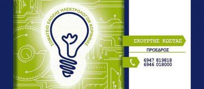Σκούρτης Κώστας –  Πρόεδρος  της Ένωσης Ηλεκτρολόγων  Κορινθίας – Άμεσες λύσεις  και  οικονομικές !