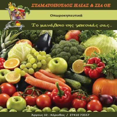 Stamatopoulos Fruits Home