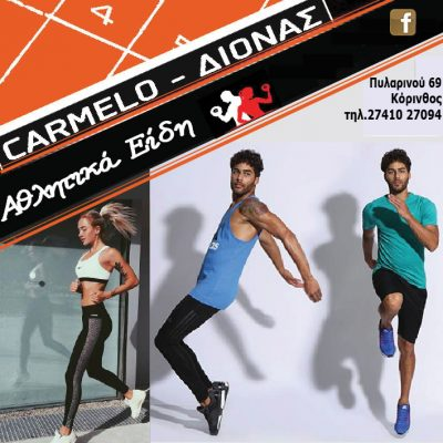 CARMELO  ΔΙΟΝΑΣ – Αθλητικά Είδη