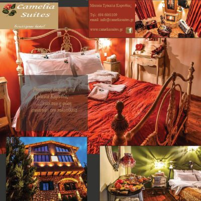 Camelia Suites – Boutique Hotel