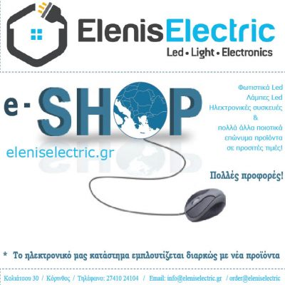 Elenis Electric   led – light – Electronics –  E-SHOP