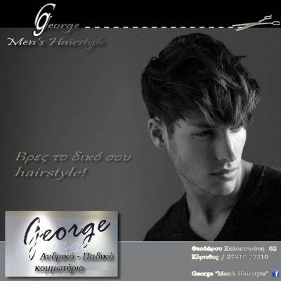"GEORGE ""Men's Hairstyle"" – Ανδρικές – Παιδικές Κομμώσεις"