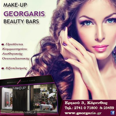 Make-Up Beauty Bars