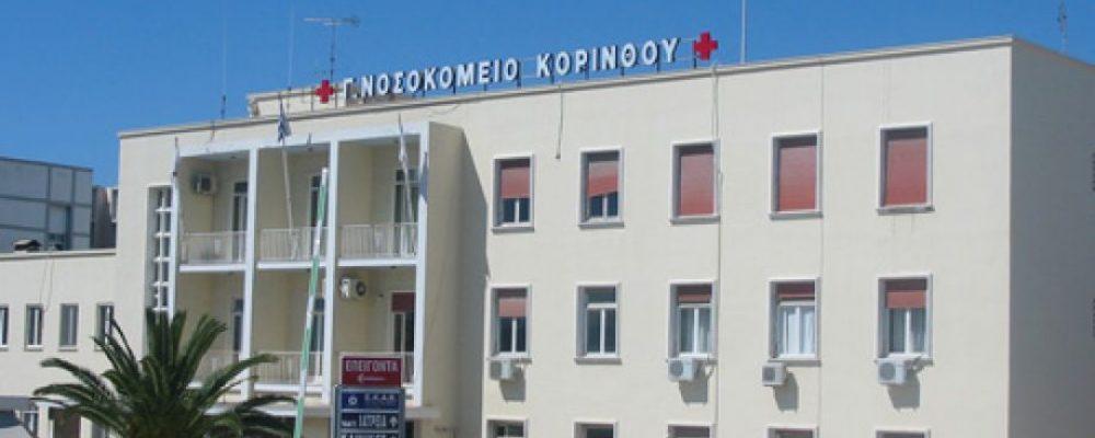 """Συνελήφθη ο άνδρας Ρομά με συμπτώματα κορονοϊούπου το """"έσκασε"""" απο το νοσοκομείο Κορίνθου"""