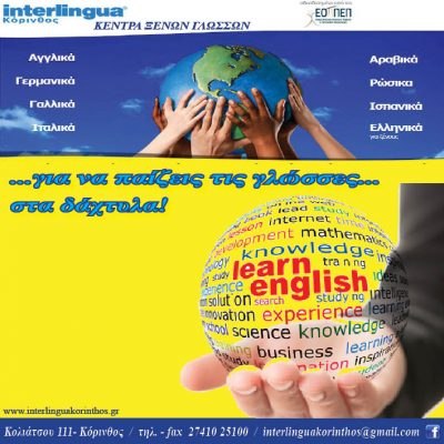 interlingua – KENΤΡΑ ΞΕΝΩΝ ΓΛΩΣΣΩΝ
