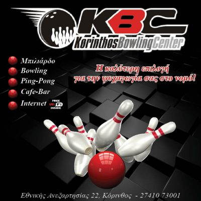 KBC KORINTHOS BOWLING CENTER