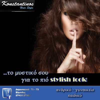 KONSTANTINOS HAIR STYLE