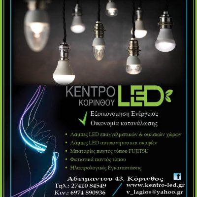 KENTPO LED Κορίνθου