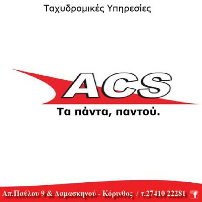 ACS Courier – Ταχυδρομικές Υπηρεσίες