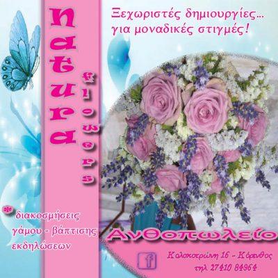Natura Flowers – Aνθοπωλείο