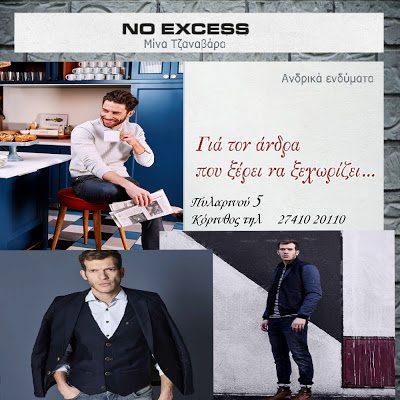 NO EXCESS – Μίνα Τζαναβάρα