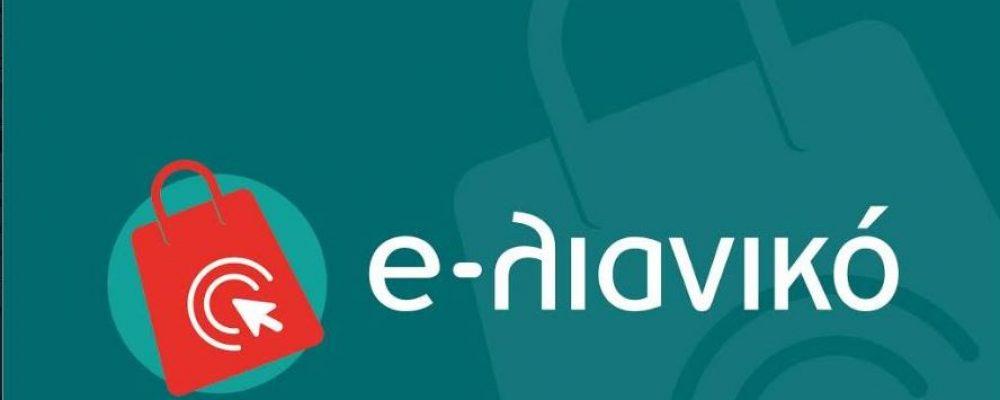 e-Λιανικό – Προδημοσίευση…Δικαιούχοι μεσαίες, μικρές και πολύ μικρές επιχειρήσεις