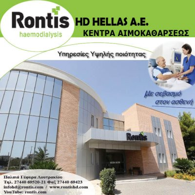 RONTIS HD HELLAS A.E.