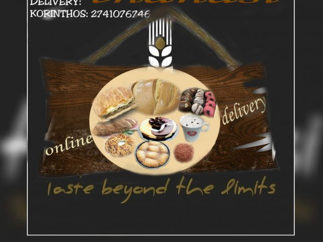 «thanasi bakery»   Kόρινθος – Εκεί που η παράδοση συναντά την γεύση