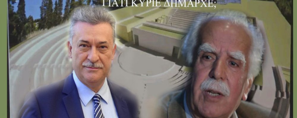 Παύλος Καράγιωργας: Γιατί κύριε Δήμαρχε;