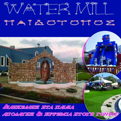 WATER MILL – παιδότοπος