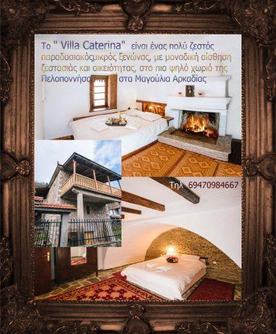 Villa Caterina: Παραδοσιακός πετρόκτιστος ξενώνας στο πιο ψηλό χωριό της Πελοποννήσου , τα Μαγούλιανα