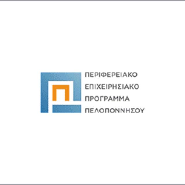 Περιφερειακό Επιχειρησιακό πρόγραμμα Πελοποννήσου