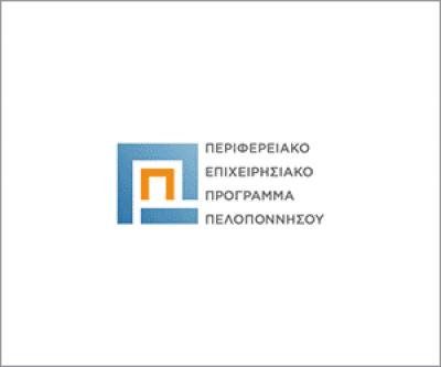 Περιφερειακό    Επιχειρησιακό Πρόγραμμα Πελλοποννήσου