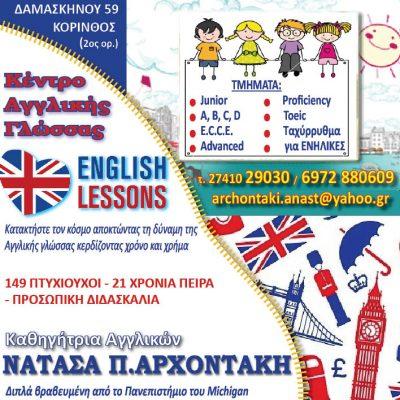 ΑΡΧΟΝΤΑΚΗ ΝΑΤΑΣΑ Π. – Κέντρο Αγγλικής Γλώσσας