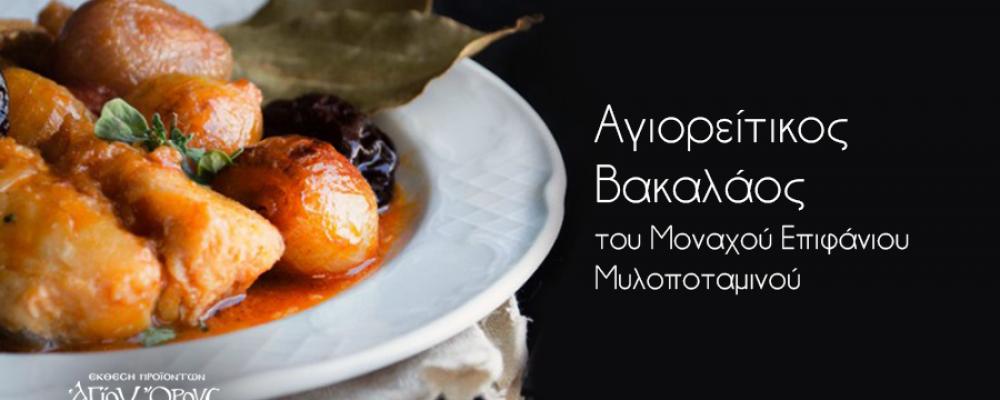Μπακαλιάρος με δαμάσκηνα :  Αγιορείτικη συνταγή του  Πάτερ Επιφάνιου –  Από τη Μονή Μυλοποτάμου.