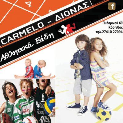 CARMELO – ΔΙΟΝΑΣ  ΑΘΛΗΤΙΚΑ ΕΙΔΗ