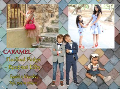 CARAMEL – Παιδικά