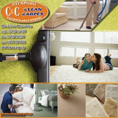 C & C Clean Carpet – Σύγχρονο Ταπητοκαθαριστήριο