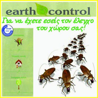 earthcontrol – Στέλιος Καρανικόλας