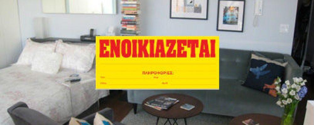 Φοιτητικό σπίτι: Η λύση της συγκατοίκησης – Ο χάρτης των ενοικίων Κορίνθου – Αθήνας – Θεσσαλονίκης