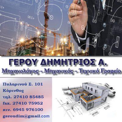 ΓΕΡΟΥ ΔΗΜΗΤΡΙΟΣ Α. – Μηχανολόγος Μηχανικός
