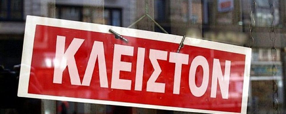 Αυτές οι επιχειρήσεις θα μείνουν κλειστές μέχρι τις 26 Ιουλίου