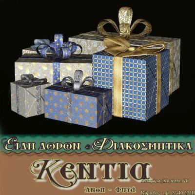 KENTIA – ΕΙΔΗ ΔΩΡΩΝ & ΔΙΑΚΟΣΜΗΤΙΚΑ