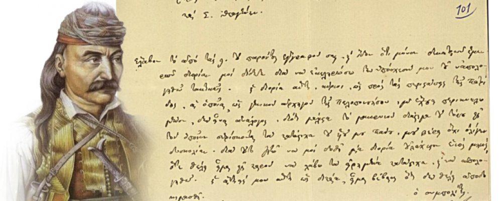 Ο κρίσιμος Ιούνιος του 1827: Ο Κολοκοτρώνης μετατρέπει την Κορινθία σε στρατηγείο του