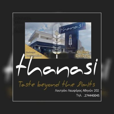 «THANASI BAKERY» ΛΟΥΤΡΑΚΙ – ΕΚΕΙ ΠΟΥ Η ΠΑΡΑΔΟΣΗ ΣΥΝΑΝΤΑ ΤΗΝ ΓΕΥΣΗ