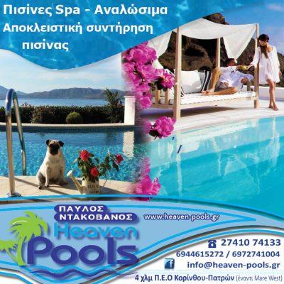 Heaven Pools – ΠΑΥΛΟΣ ΝΤΑΚΟΒΑΝΟΣ
