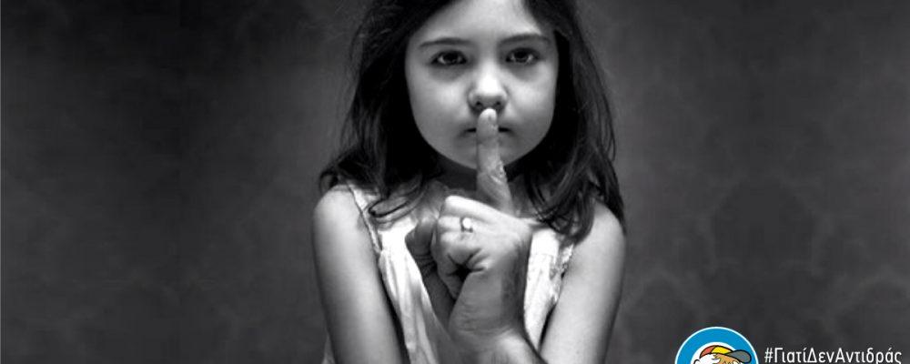 Φρίκη – Ένα στα πέντε παιδιά στην Ελλάδα κακοποιείται σεξουαλικά και σωματικά