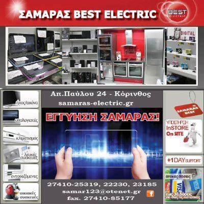 ΣΑΜΑΡΑΣ BEST ELECTRIC