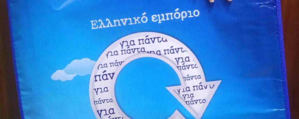 Σημαντική προσφορά   για το περιβάλλον  –  Δωρεάν οικολογικές τσάντες μοιράζει  ο Ε.Σ.Κορίνθου σε συνεργασία  με την  ΕΣΕΕ