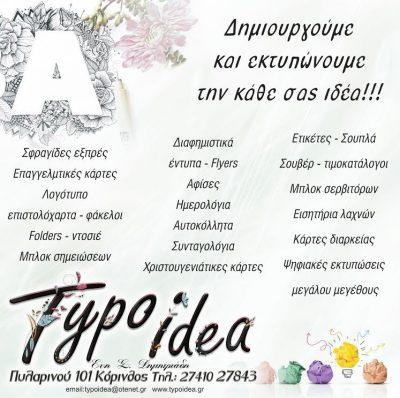 Typoidea – ΤΥΠΟΓΡΑΦΕΙΟ
