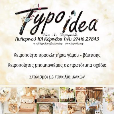 Typoidea – ΕΙΔΗ ΓΑΜΟΥ – ΒΑΠΤΙΣΗΣ