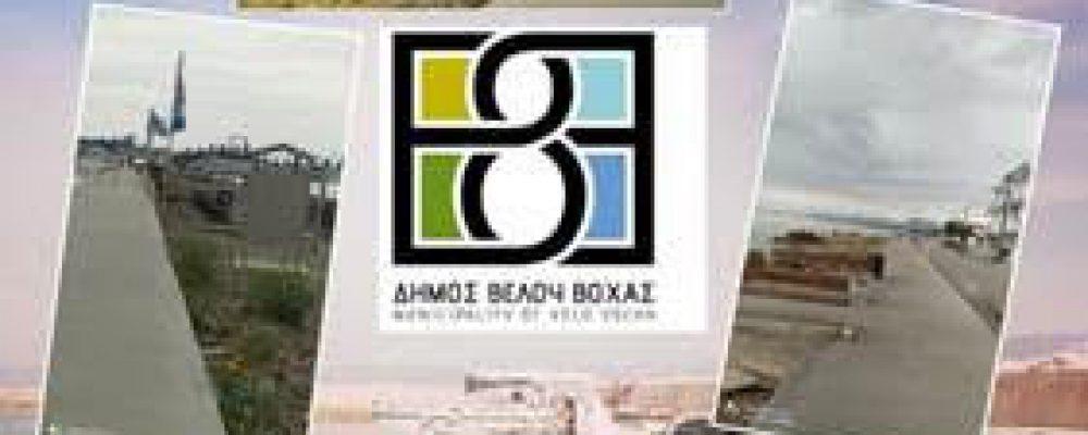 Δήμος  Βέλου – Βόχας:    Επί 11 συναπτά έτη λαμβάνει  την βράβευση αυτή για τις παραλίες του