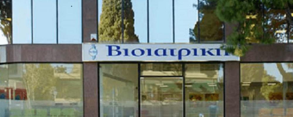 Καταγγελία: Εκδικητική απόλυση βιολόγου στην «Βιοϊατρική» – Ανέδειξε τα κρούσματα μεταξύ εργαζομένων