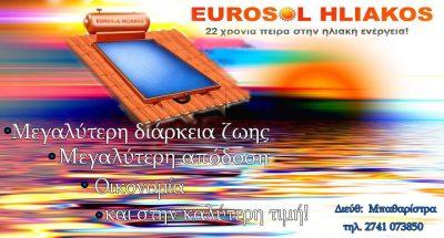EUROSOL   ΗΛΙΑΚΟΙ ΘΕΡΜΟΣΥΦΩΝΕΣ