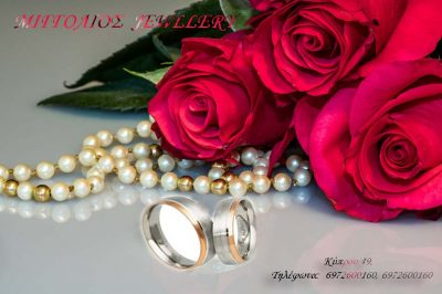 ΜΙΓΓΟΛΙΟΣ Jewellery