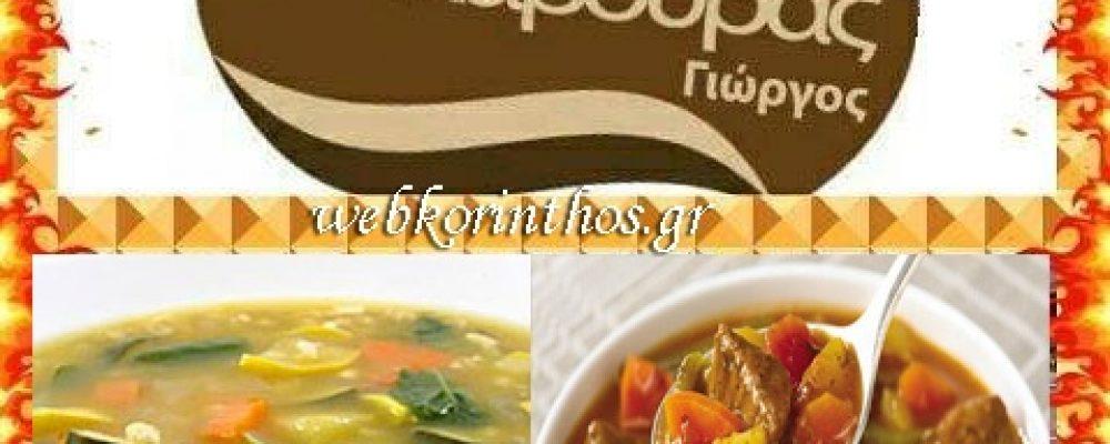 Ώρα για σούπα! Δύο υπέροχες συνταγές